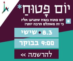 קמפיין האוניברסטיה העברית